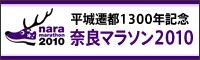 奈良マラソン2010公式サイト