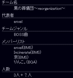 黒の葬儀団~reorganization~