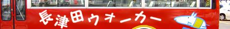nagatsura-banner.jpg