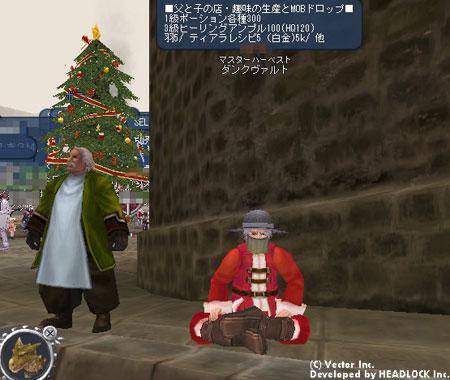 冬祭りの伝統衣装