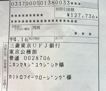 sekijyuji1.jpg