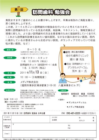 2011.11.13(日)訪問歯科勉強会