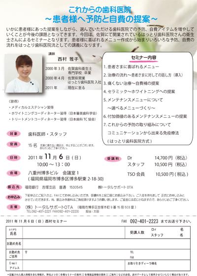 2011.11.6(日)西村セミナー