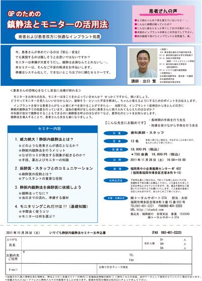 福岡2011.11.26 静脈内鎮静法セミナー