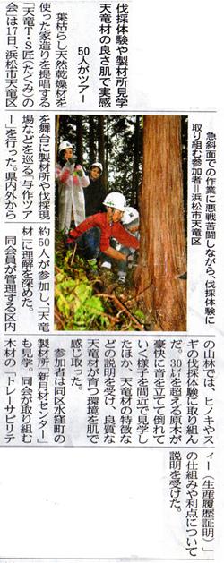 静岡新聞10月20日