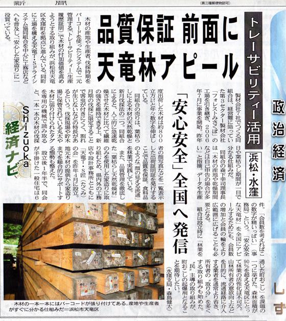 静岡新聞10月11日