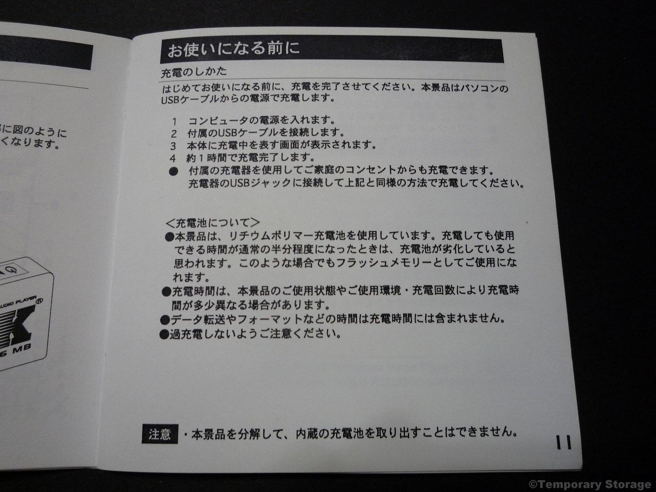 フリスクMP3プレイヤー 説明書