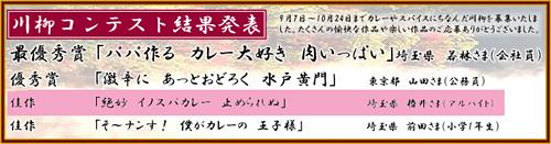 senryu_result.jpg