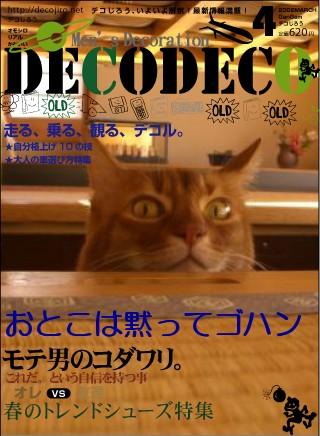 decojiro-20091111-151340.jpg