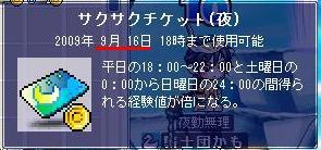 Maple090910_215952s.jpg