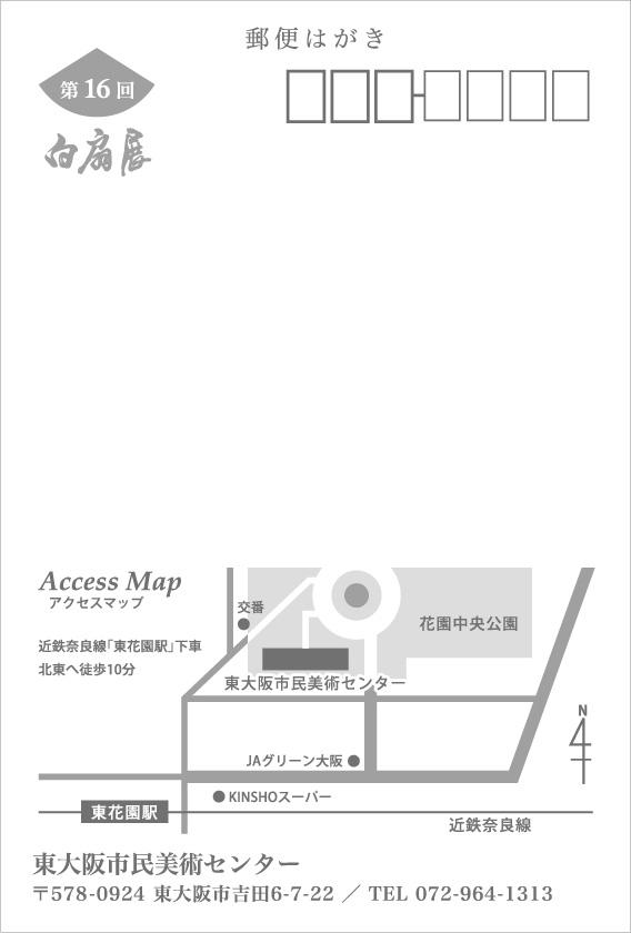 白扇展(東大阪市民美術センター)