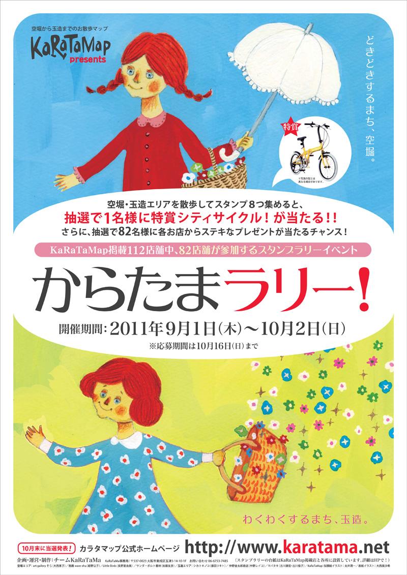 karatama_poster.jpg