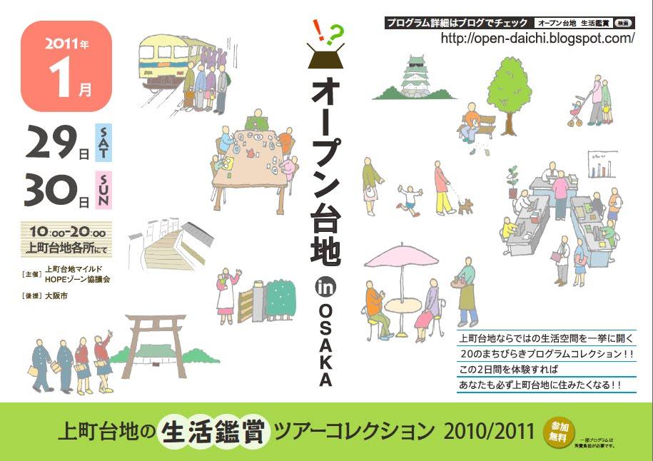 opendaichiimagedai-1.jpg