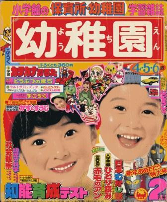 小学館 幼稚園 昭和54年2月号表紙