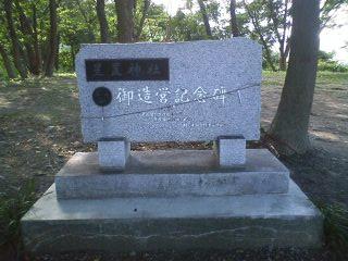 御造営記念碑