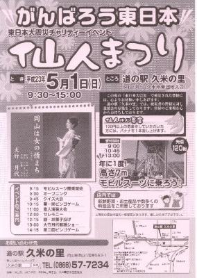 東日本大震災チャリティーイベントがんばろう東日本仙人まつり