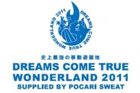 史上最強の移動遊園地 DREAMS COME TRUE WONDERLAND 2011 地域力宣言2011 全国商工会連合会