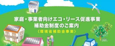 家庭・事業者向けエコ・リース促進事業補助金制度
