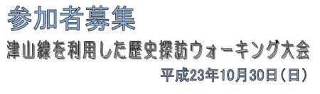 岡山商工会議所「津山線を利用した歴史探訪ウォーキング大会」