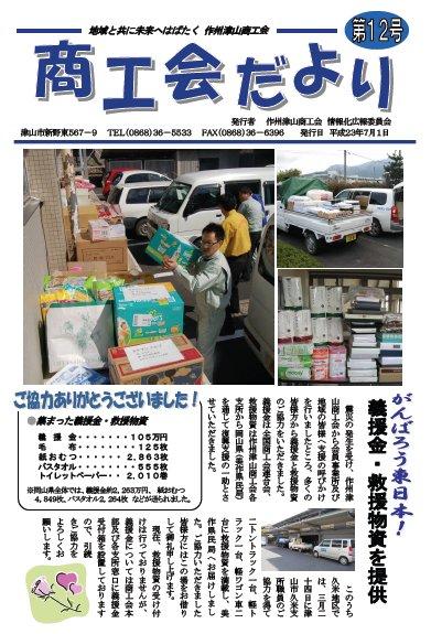 作州津山商工会会報「商工会だより第12号」