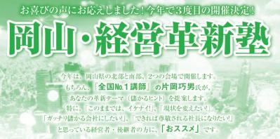 岡山経営革新塾(岡山県商工会連合会)