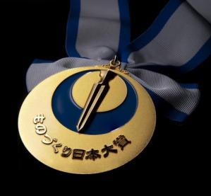 第4回ものづくり日本大賞