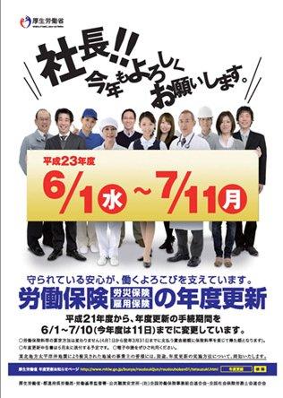 労働保険年度更新2011
