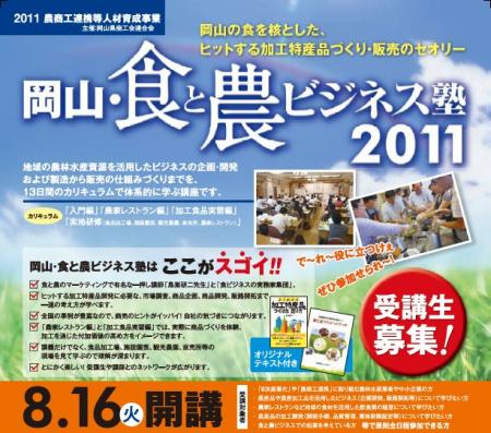 岡山食と農ビジネス塾2011農商工連携岡山県商工会連合会