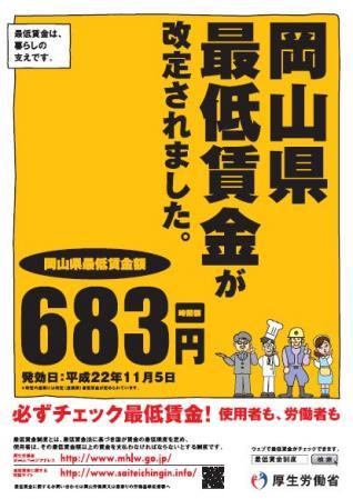 岡山県最低賃金改正