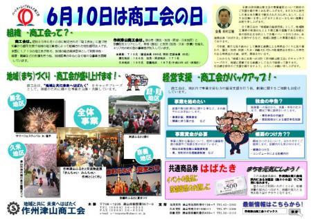 6月10日は商工会の日(作州津山商工会、勝北、加茂、阿波、久米、奈義)情報化広報委員会発行