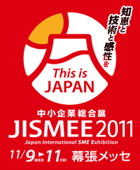 中小企業総合展2011