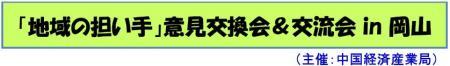『「地域の担い手」意見交換会&交流会in 岡山』