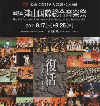 第8回津山国際総合音楽祭