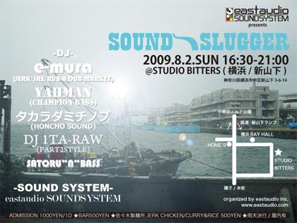 SOUND SLUGGER 20090802