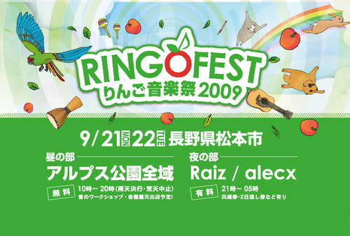 りんご音楽祭2009