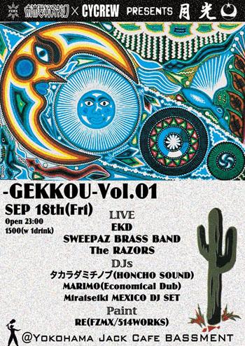 GEKKOU Vol.1