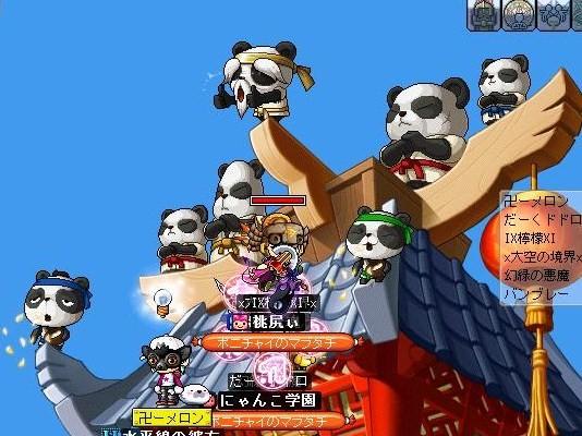 パンダ撃破2