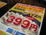 22.6.5~デジ綾子宅と品川プリンス 248_ks