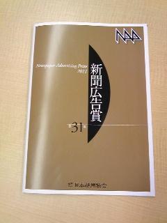 新聞広告賞 1