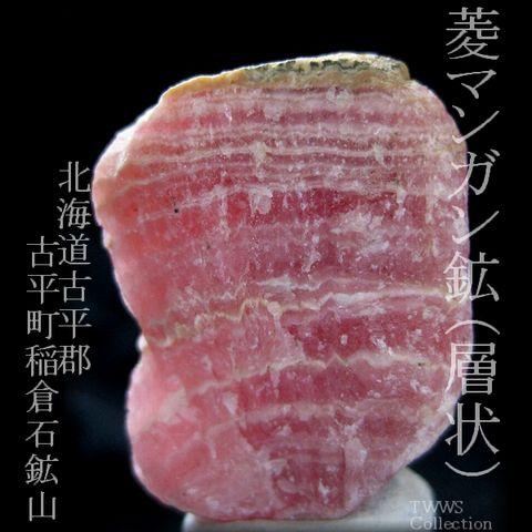 菱マンガン鉱_北海道1
