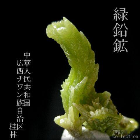 緑鉛鉱_中国2