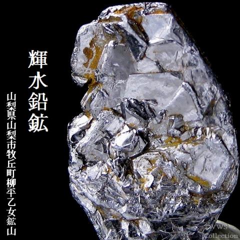 輝水鉛鉱_山梨2