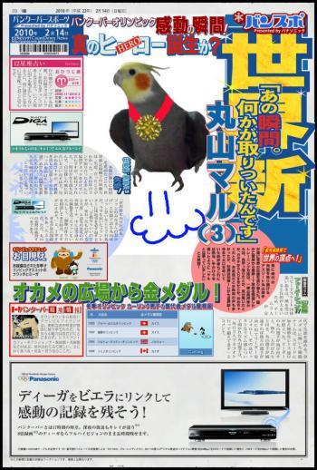 丸山マル金メダル★