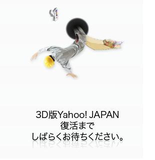 yahoo 3D 省エネ版 4
