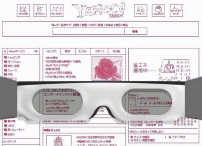 yahoo 3D 省エネ版 2