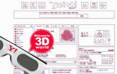 yahoo 3D 省エネ版 1
