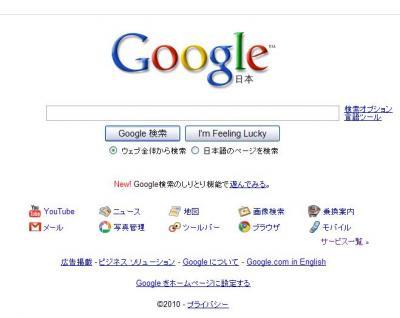 google しりとり1