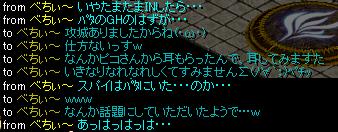 逆スパイ(・∀・)ニヤニヤ