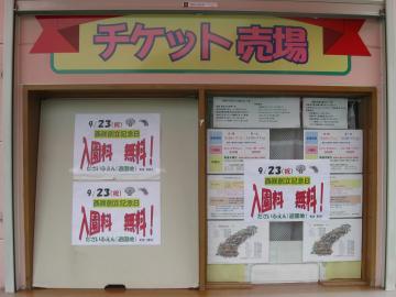 西鉄サイコー!通常は500円です