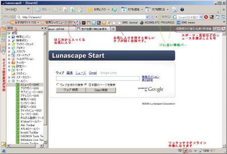 Lunascape5.jpg